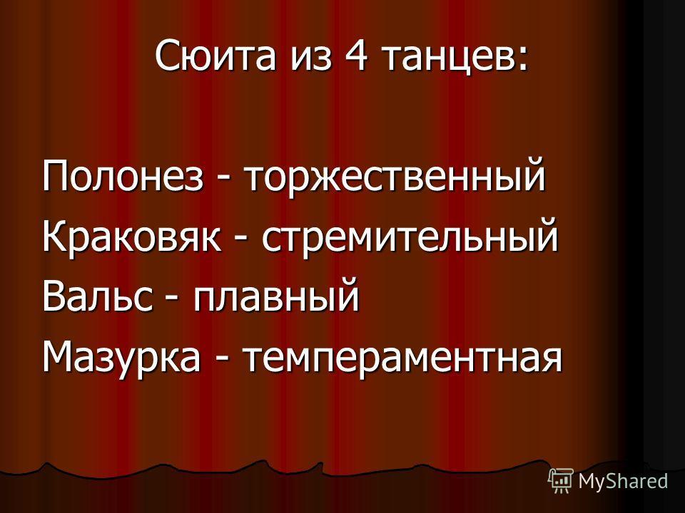 Полонез - торжественный Краковяк - стремительный Вальс - плавный Мазурка - темпераментная
