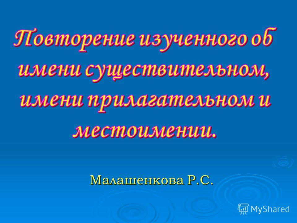 Малашенкова Р.С.