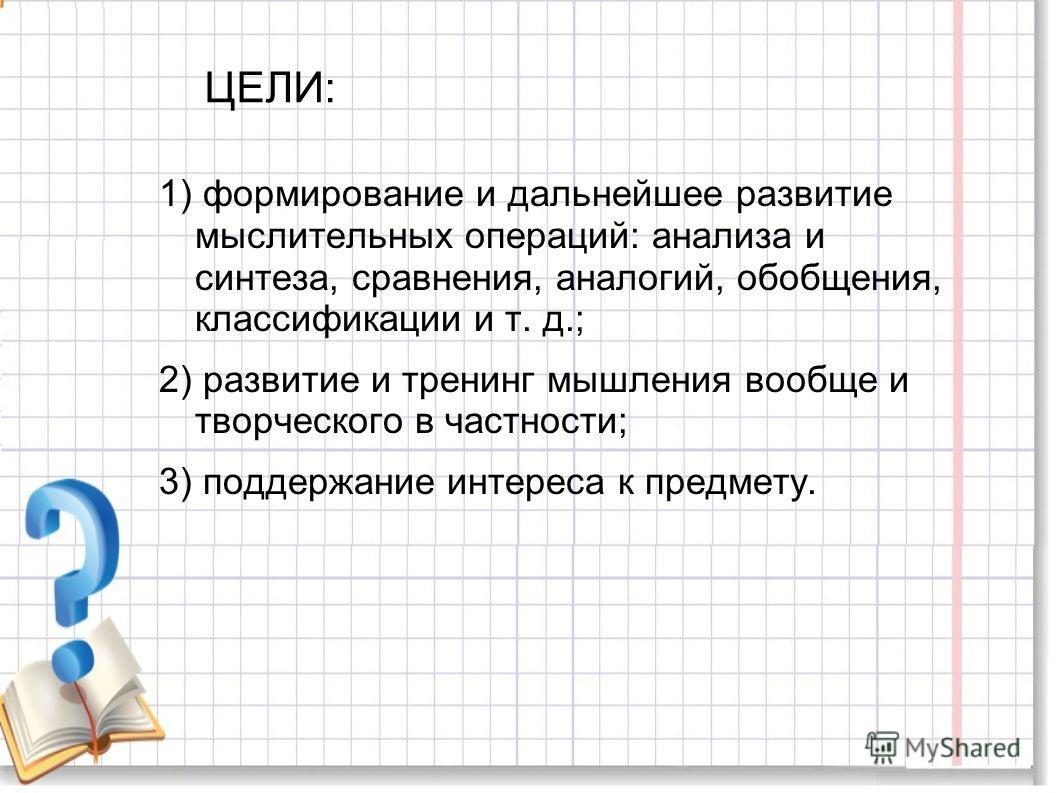 презентация развивающей игры с блоками дьенеша