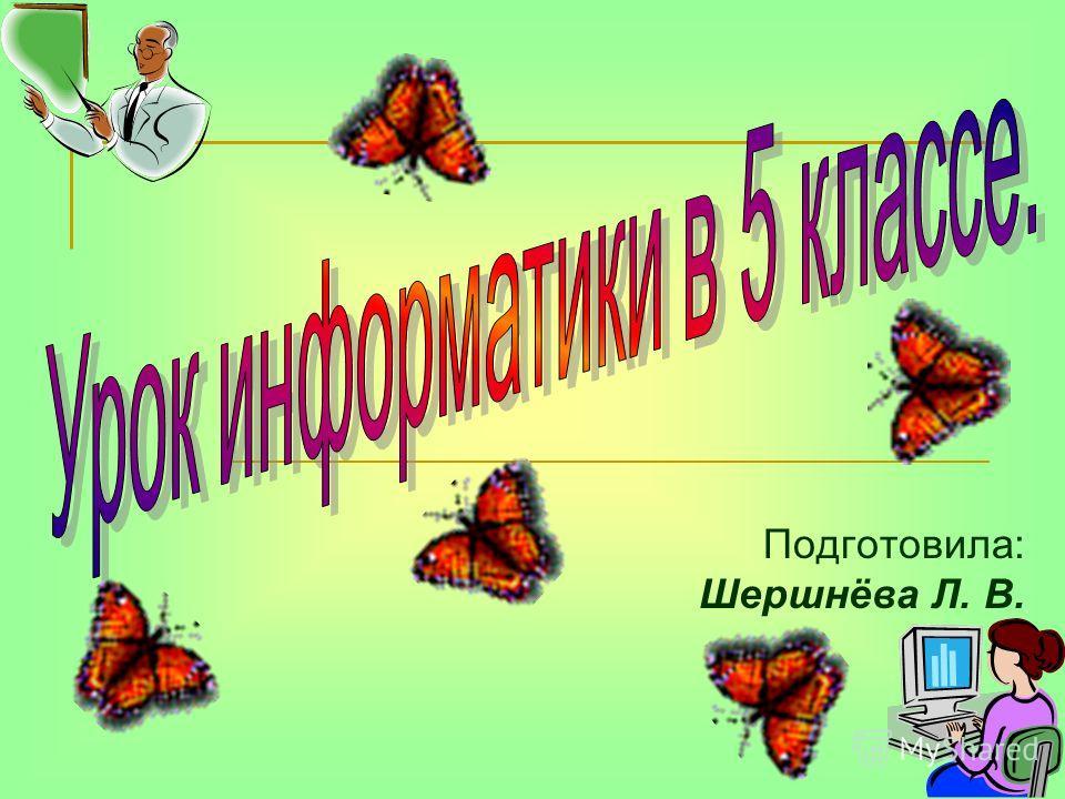 Подготовила: Шершнёва Л. В.