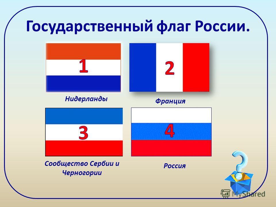 Государственный флаг России. Нидерланды Франция Сообщество Сербии и Черногории Россия