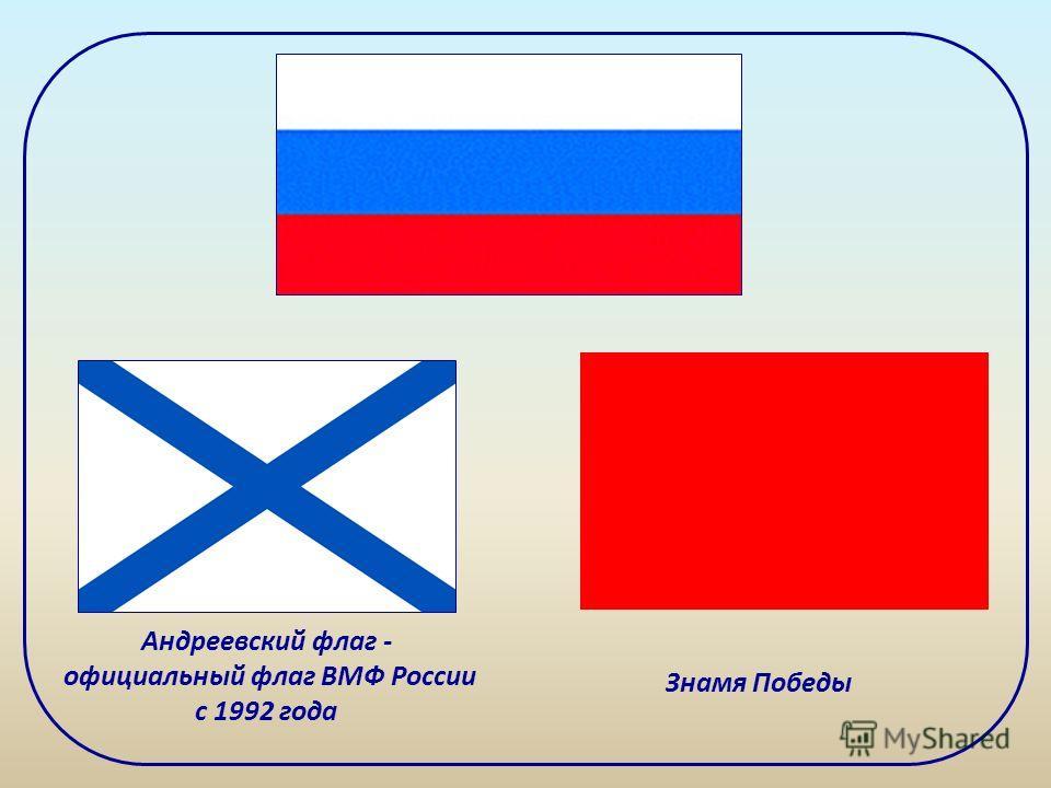 Андреевский флаг - официальный флаг ВМФ России с 1992 года Знамя Победы