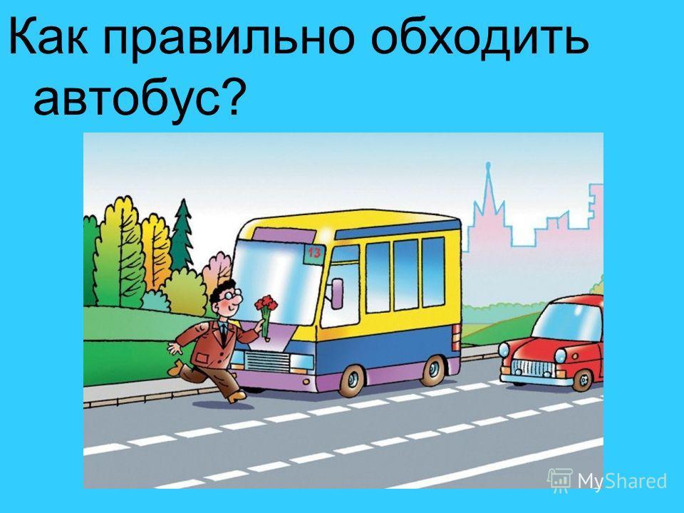 Как правильно обходить автобус?
