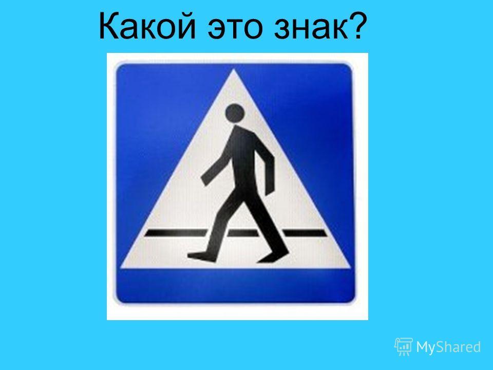 Какой это знак?