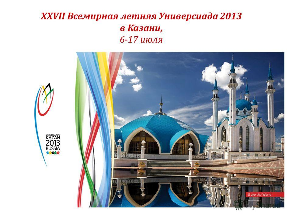 XXVII Всемирная летняя Универсиада 2013 в Казани, 6-17 июля