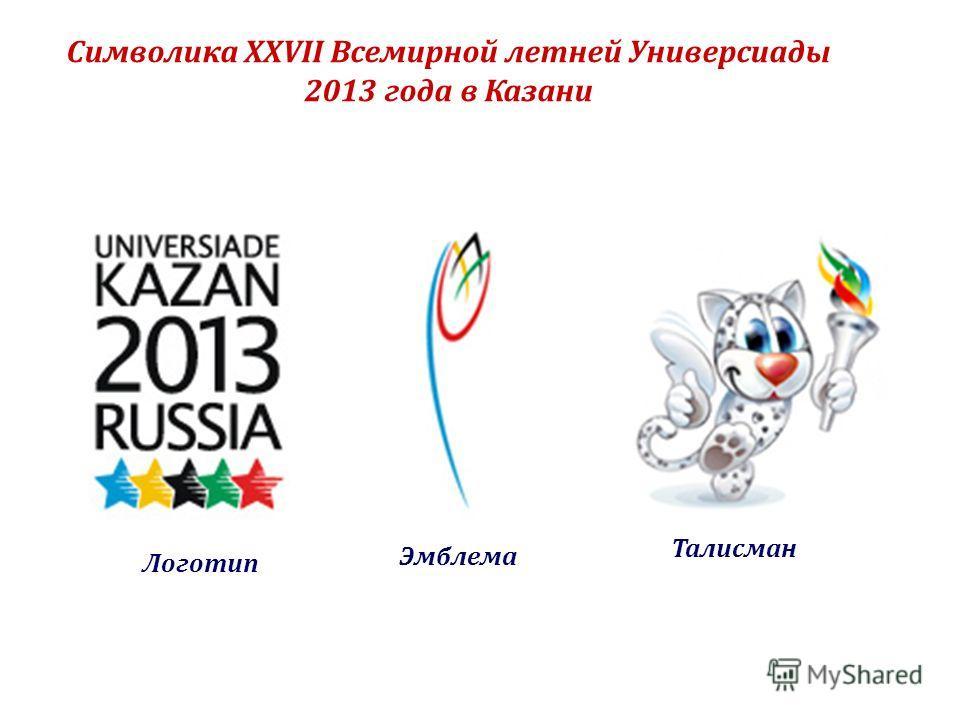 Символика XXVII Всемирной летней Универсиады 2013 года в Казани Логотип Эмблема Талисман