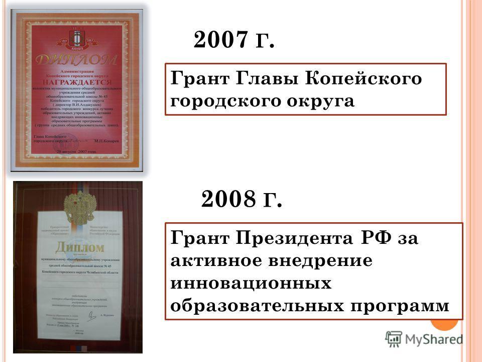 2007 Г. Грант Главы Копейского городского округа 2008 Г. Грант Президента РФ за активное внедрение инновационных образовательных программ