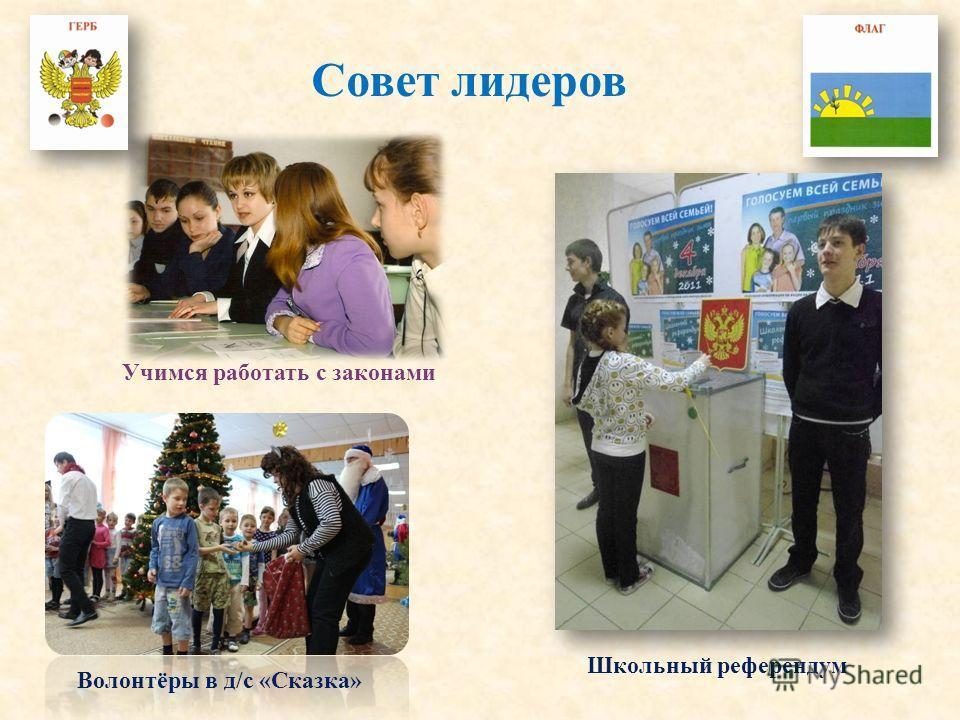 Совет лидеров Учимся работать с законами Волонтёры в д/с «Сказка» Школьный референдум