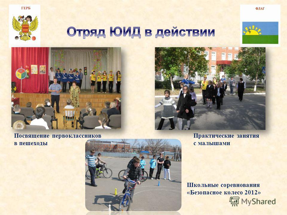 Посвящение первоклассников в пешеходы Практические занятия с малышами Школьные соревнования «Безопасное колесо 2012»