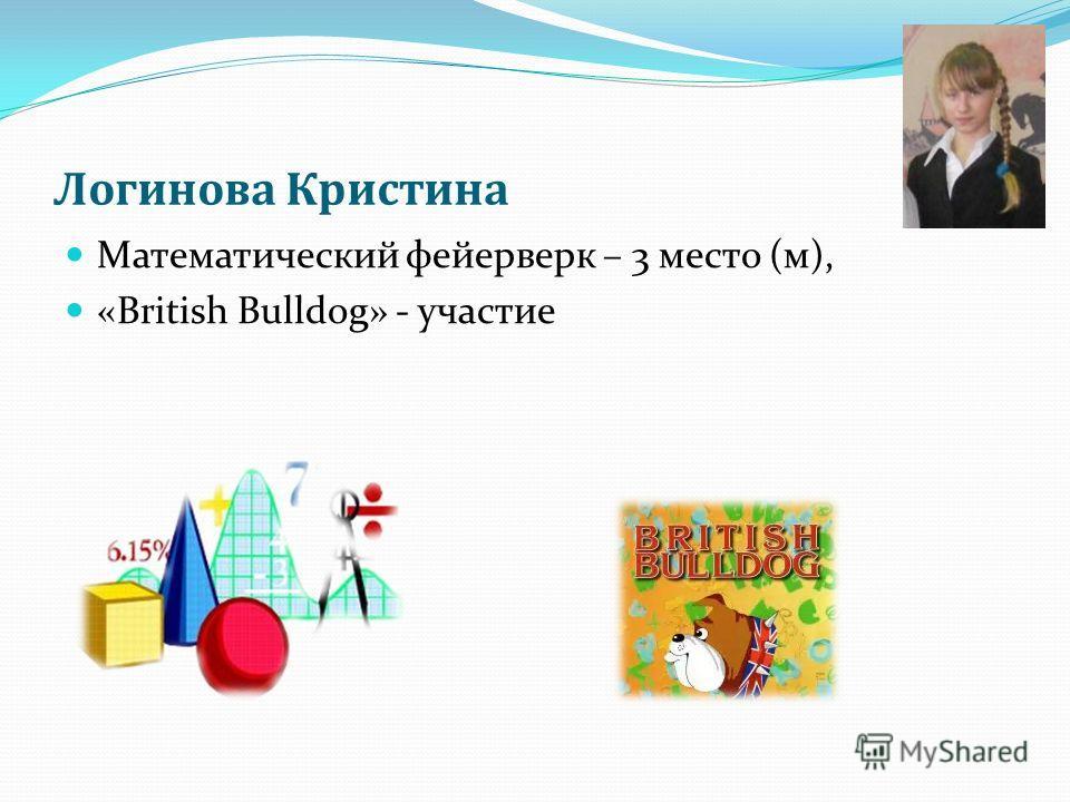 Логинова Кристина Математический фейерверк – 3 место (м), «British Bulldog» - участие