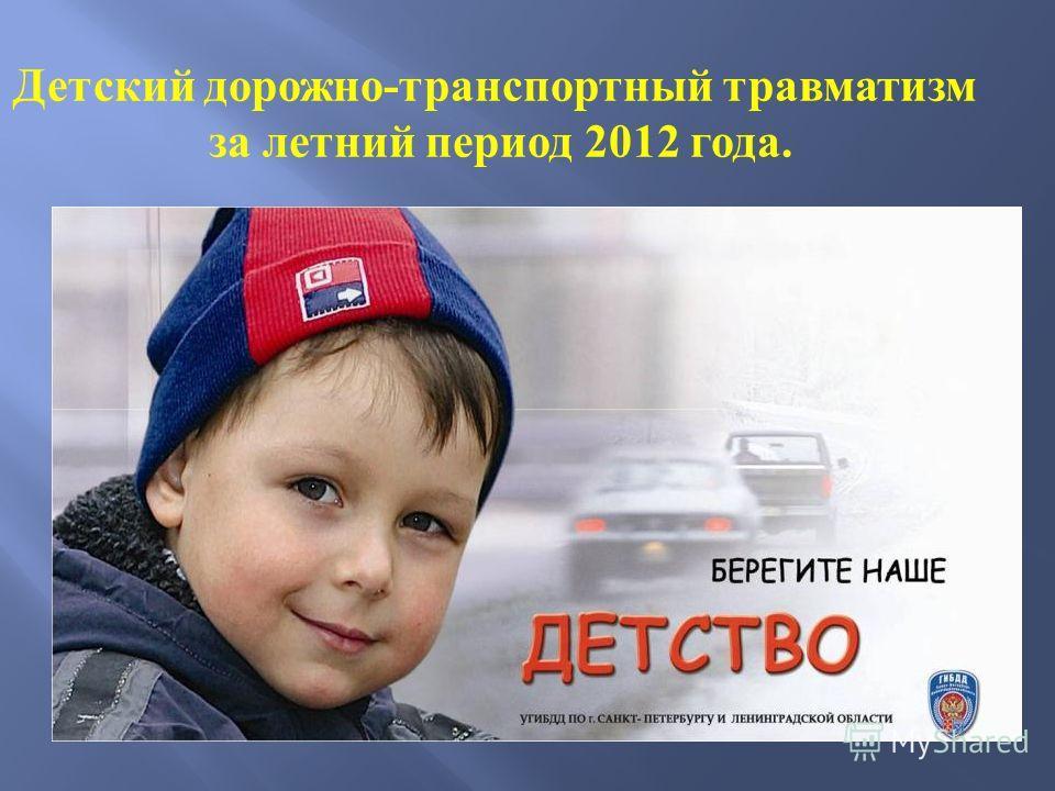 Детский дорожно-транспортный травматизм за летний период 2012 года.