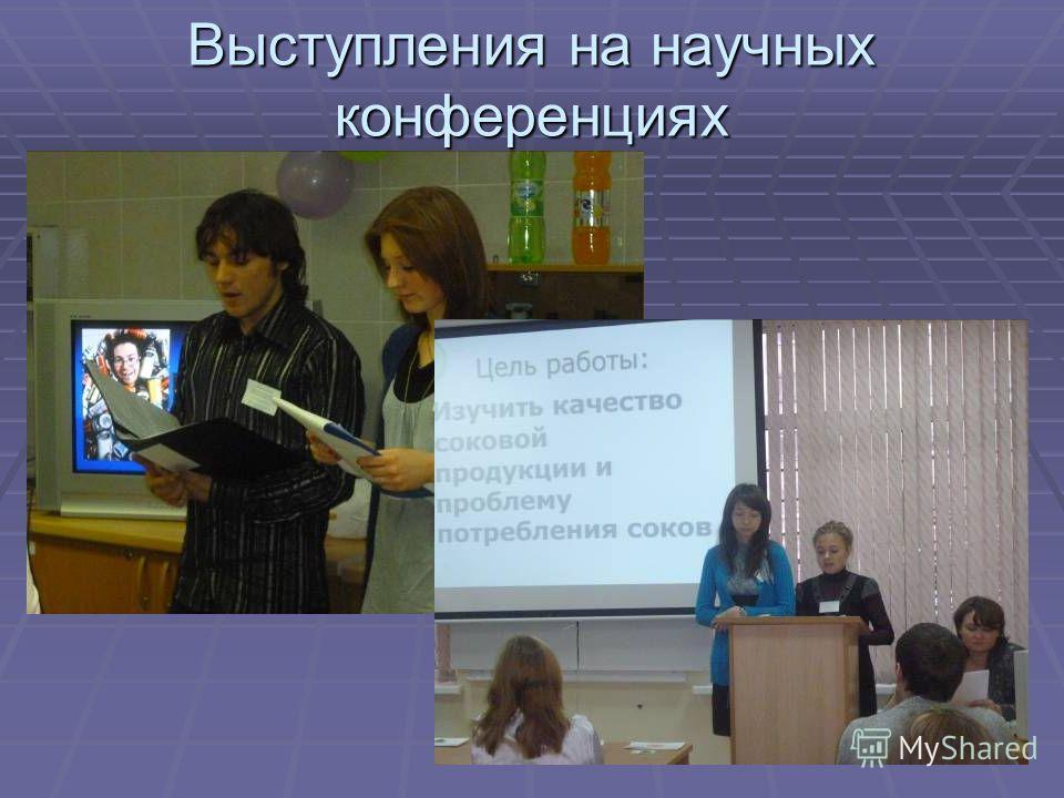 Выступления на научных конференциях