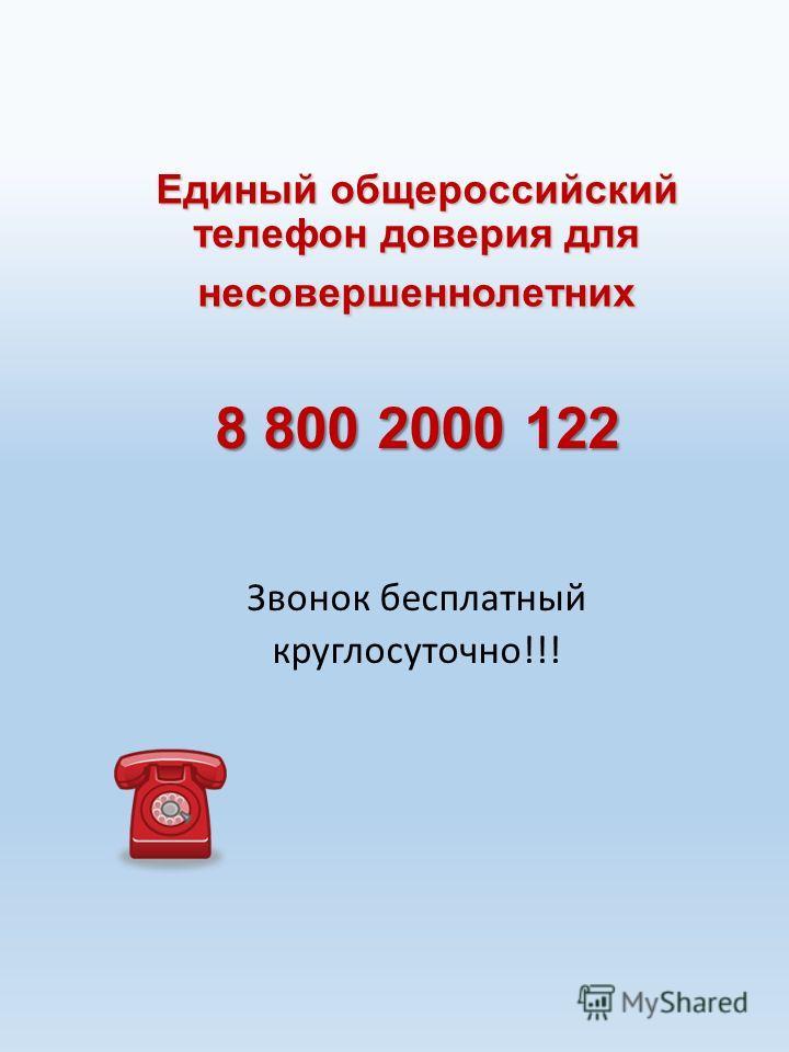 Единый общероссийский телефон доверия для несовершеннолетних 8 800 2000 122 Звонок бесплатный круглосуточно!!!