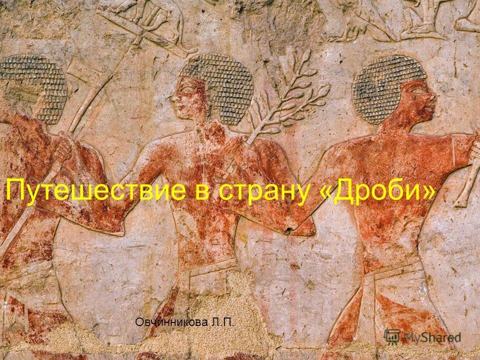 Путешествие в страну «Дроби» Овчинникова Л.П.