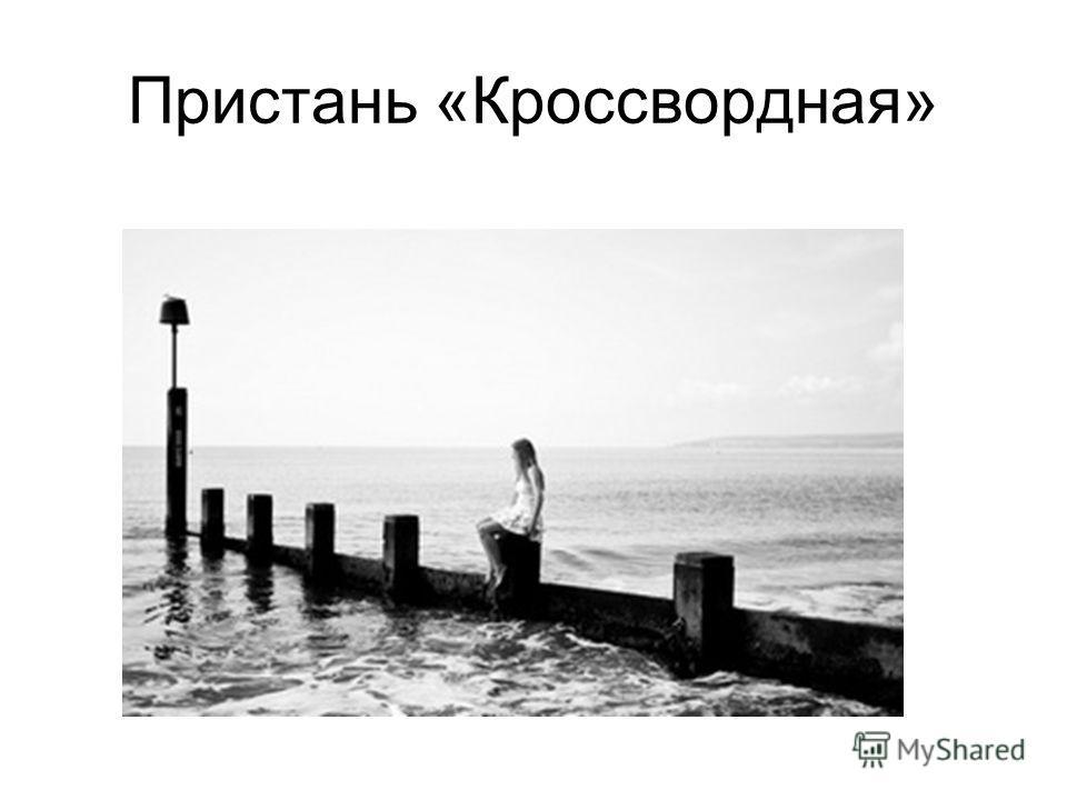 Пристань «Кроссвордная»