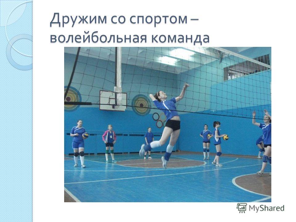 Дружим со спортом – волейбольная команда