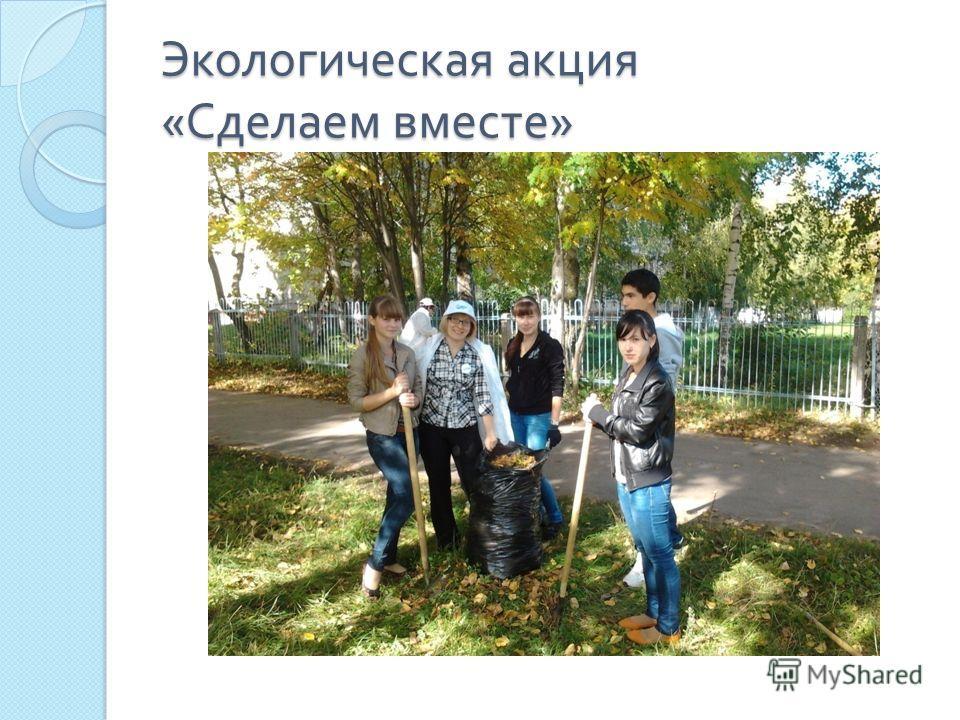 Экологическая акция « Сделаем вместе »