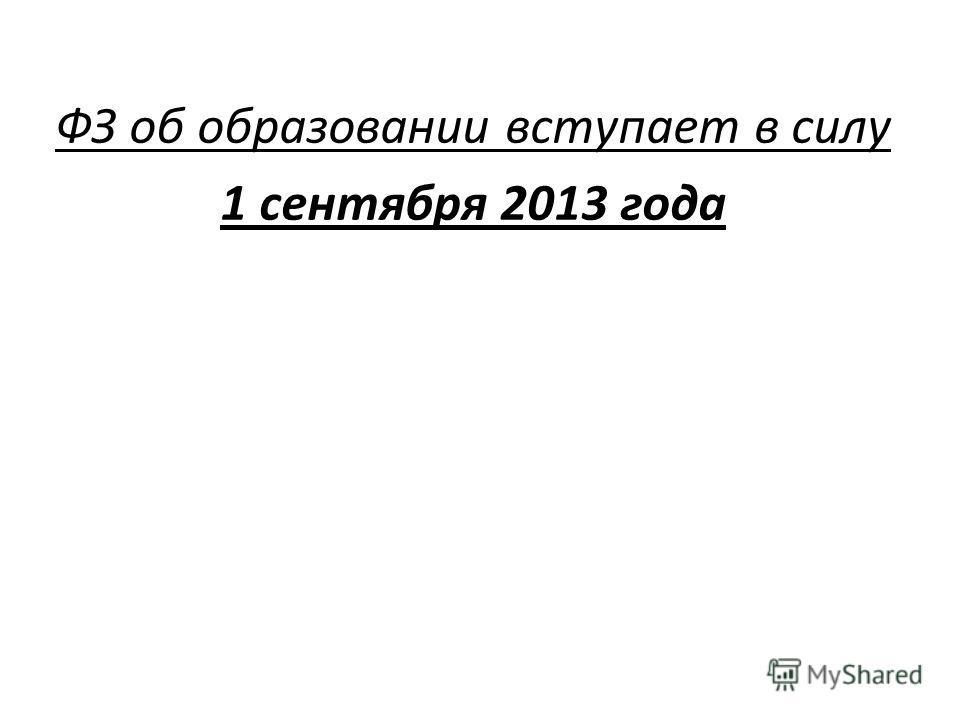 ФЗ об образовании вступает в силу 1 сентября 2013 года