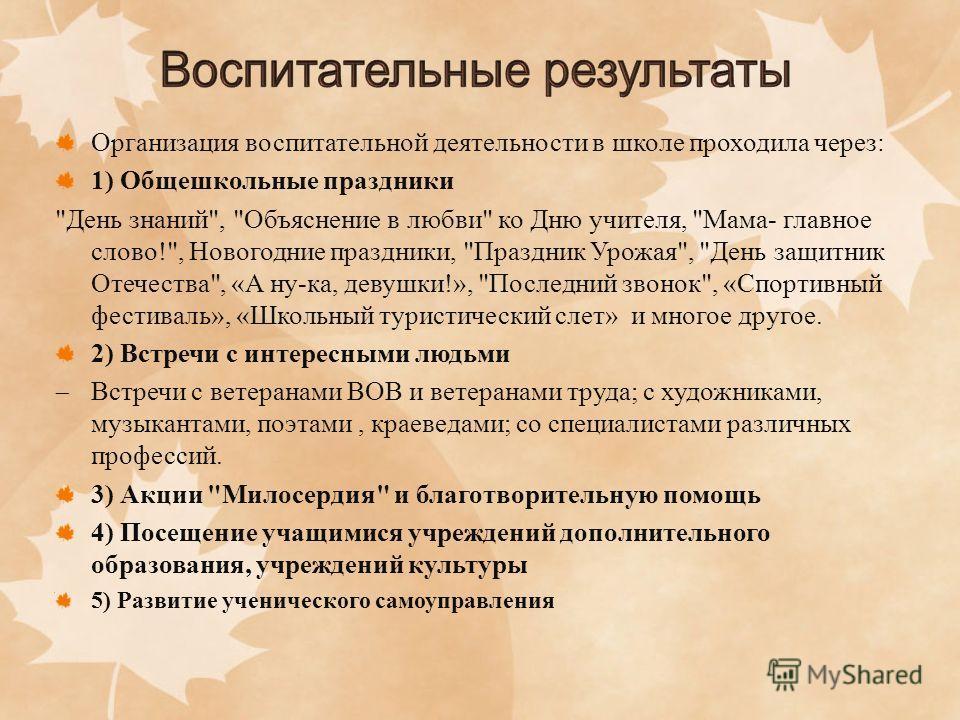 Организация воспитательной деятельности в школе проходила через: 1) Общешкольные праздники