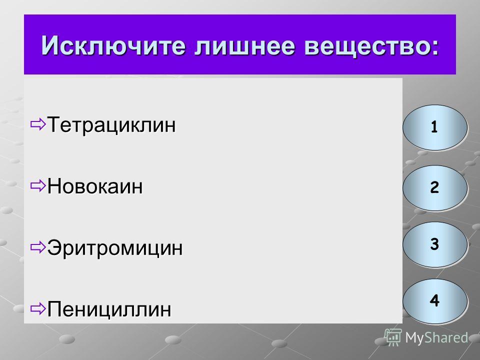 Какая группа веществ применяется для снижения болевых ощущений Антибиотики Антибиотики Антисептики Антисептики Антипиретики Антипиретики Анальгетики Анальгетики 1 1 2 2 3 3 4 4