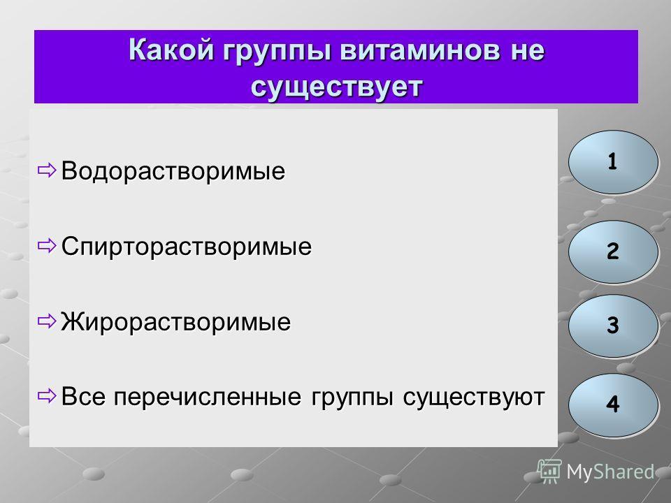 Исключите лишнее вещество: Тетрациклин Тетрациклин Новокаин Новокаин Эритромицин Эритромицин Пенициллин Пенициллин 1 1 2 2 3 3 4 4