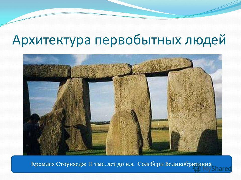 Архитектура первобытных людей Кромлех Стоунхедж II тыс. лет до н.э. Солсбери Великобритания