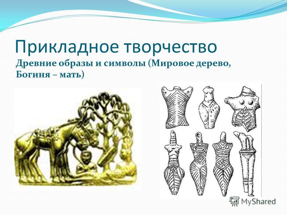 Прикладное творчество Древние образы и символы (Мировое дерево, Богиня – мать)