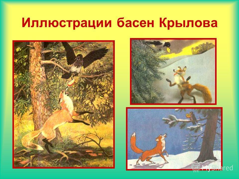 Иллюстрации басен Крылова