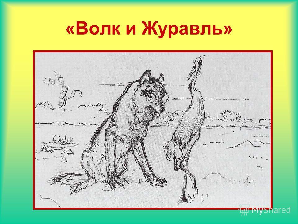 «Волк и Журавль»
