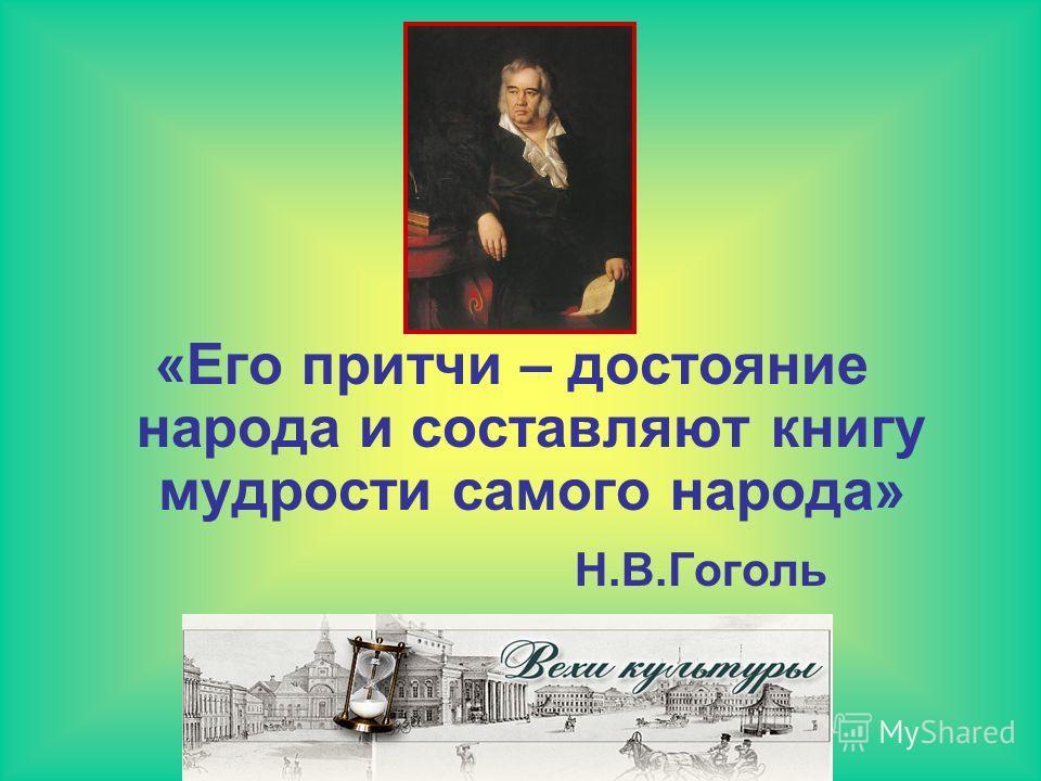 «Его притчи – достояние народа и составляют книгу мудрости самого народа» Н.В.Гоголь