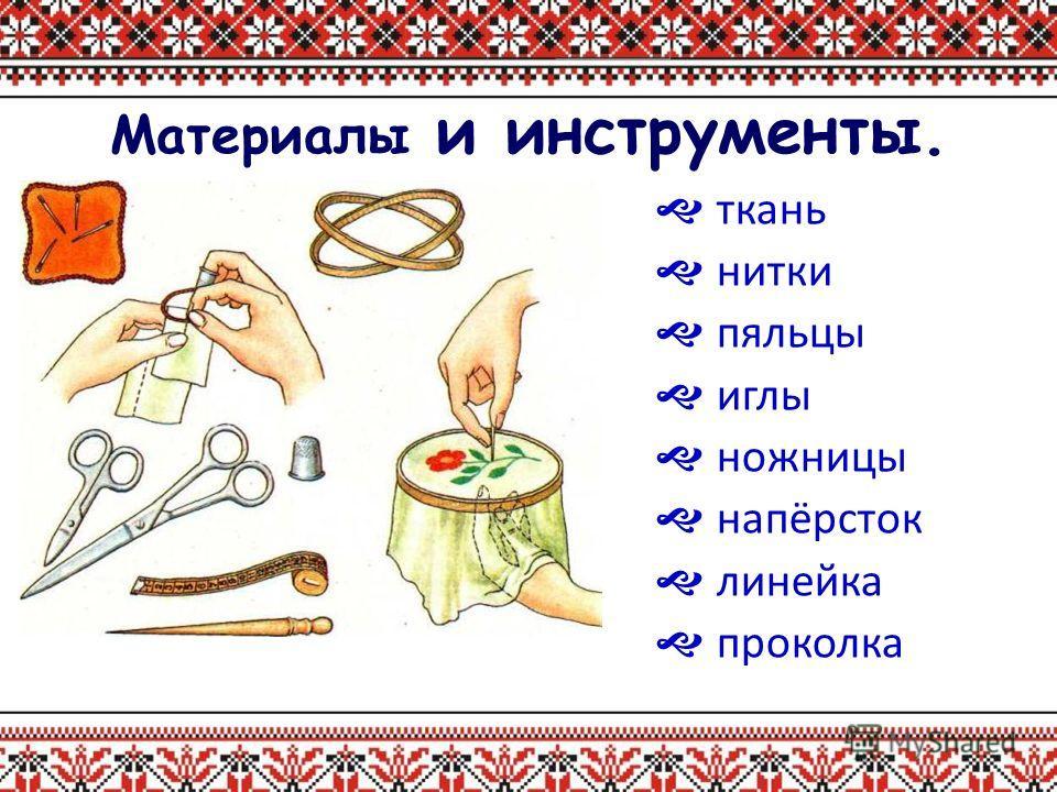 Материалы и инструменты. ткань нитки пяльцы иглы ножницы напёрсток линейка проколка
