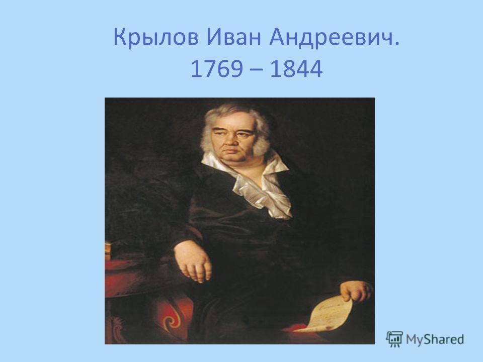 Крылов Иван Андреевич. 1769 – 1844
