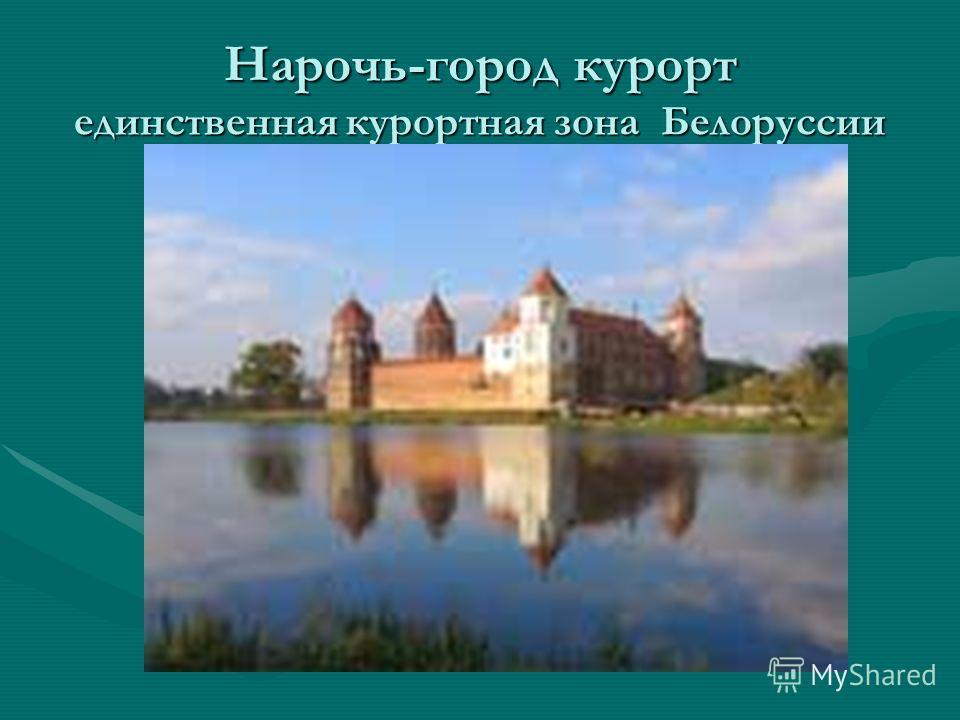 Нарочь-город курорт единственная курортная зона Белоруссии