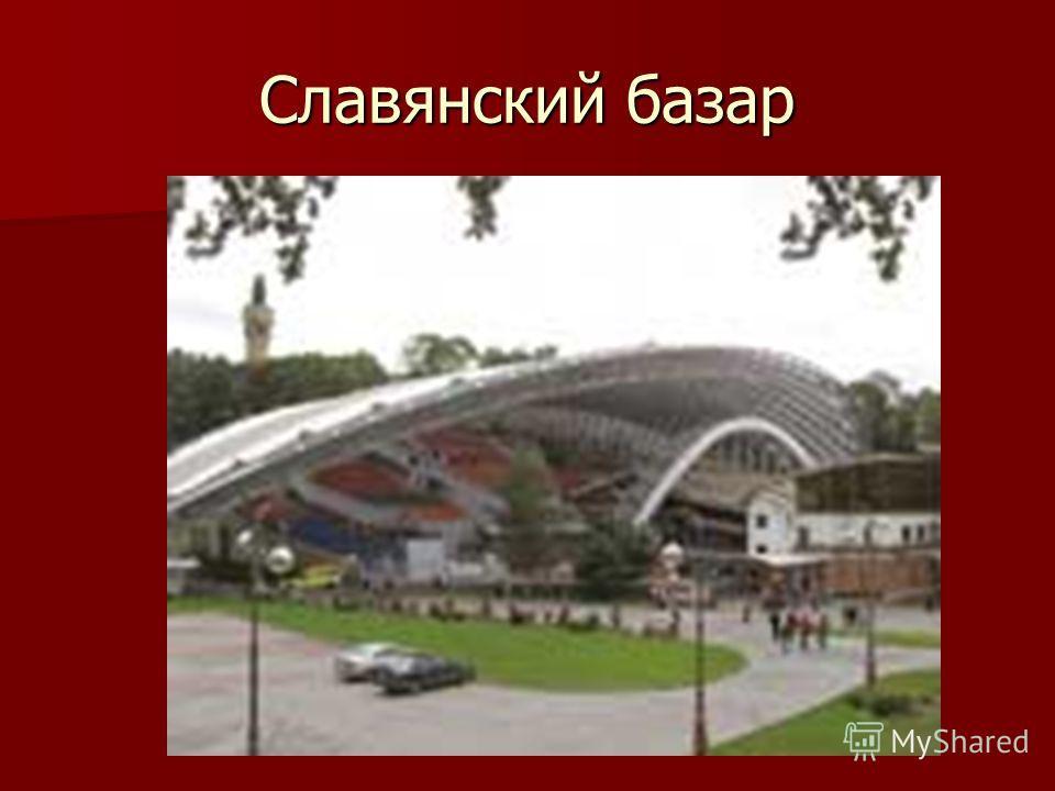 Славянский базар