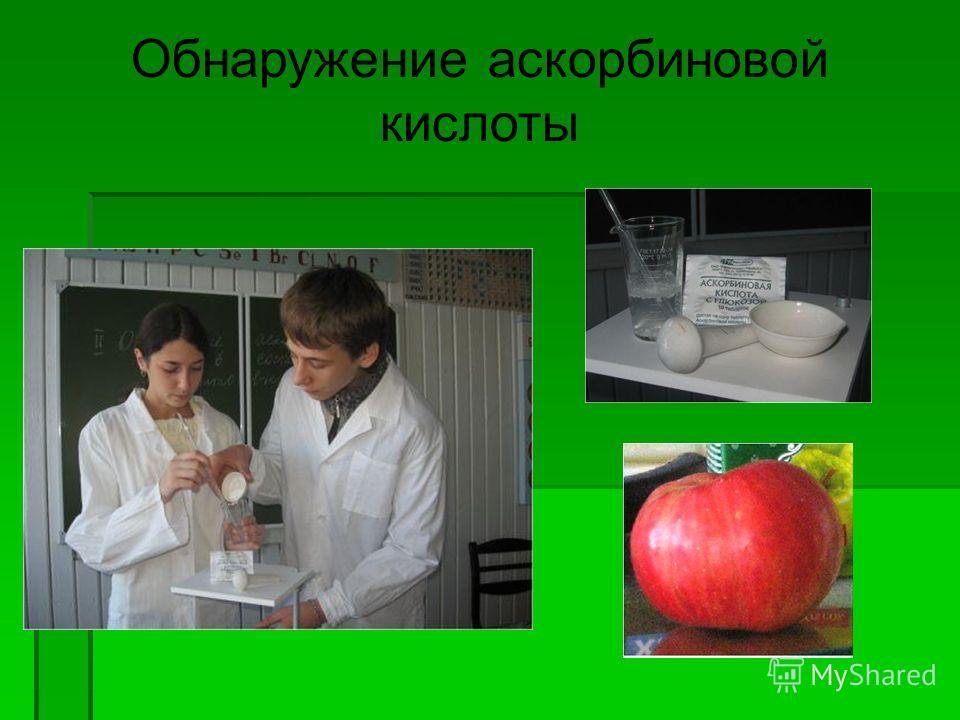 Обнаружение аскорбиновой кислоты