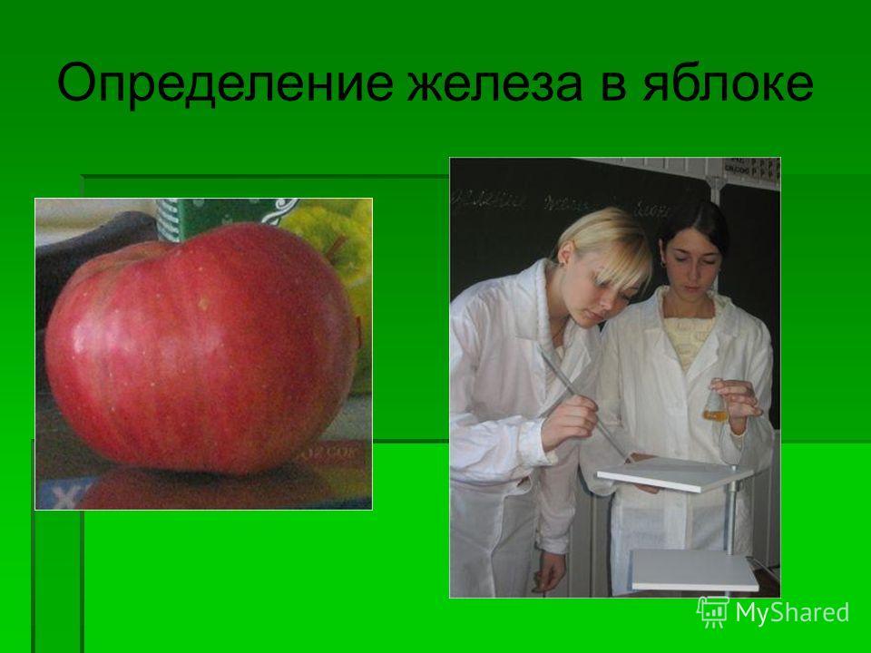 Определение железа в яблоке