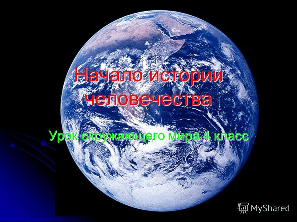 Начало истории человечества Урок окружающего мира 4 класс