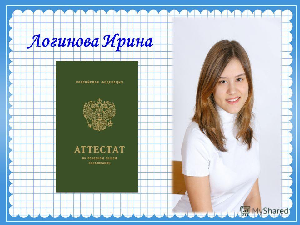 Логинова Ирина