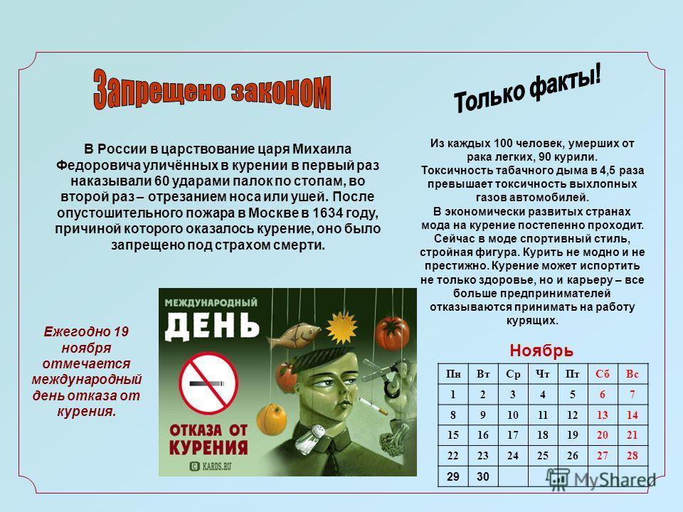 Ноябрь ПнВтСрЧтПтСбВс 1234567 891011121314 15161718192021 22232425262728 2930 Из каждых 100 человек, умерших от рака легких, 90 курили. Токсичность табачного дыма в 4,5 раза превышает токсичность выхлопных газов автомобилей. В экономически развитых с