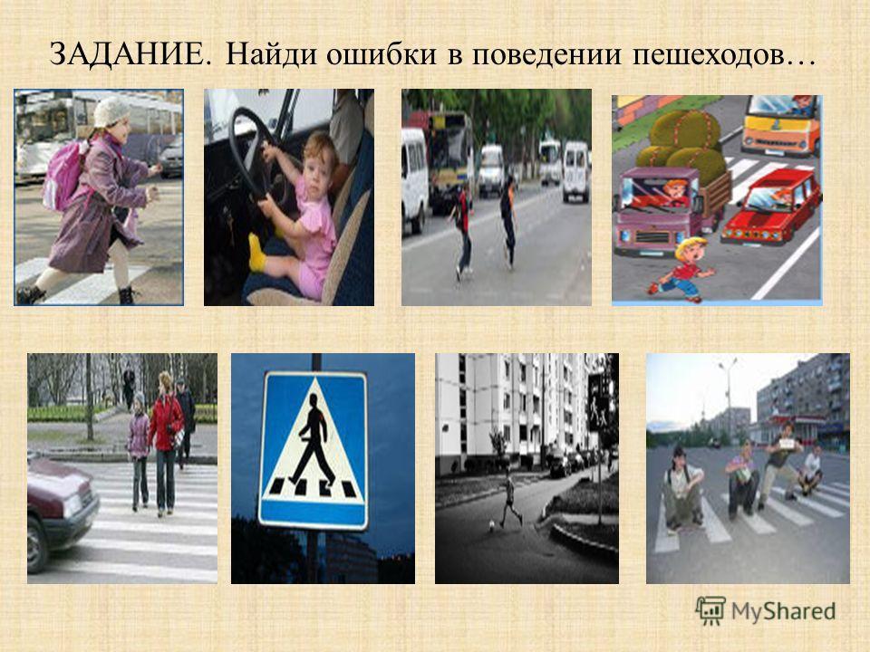 Участники дорожного движения Пешеходу - тротуар,а водителю дорогу.