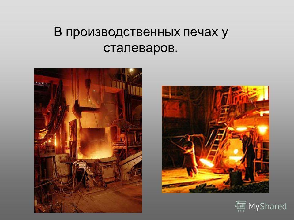 В производственных печах у сталеваров.
