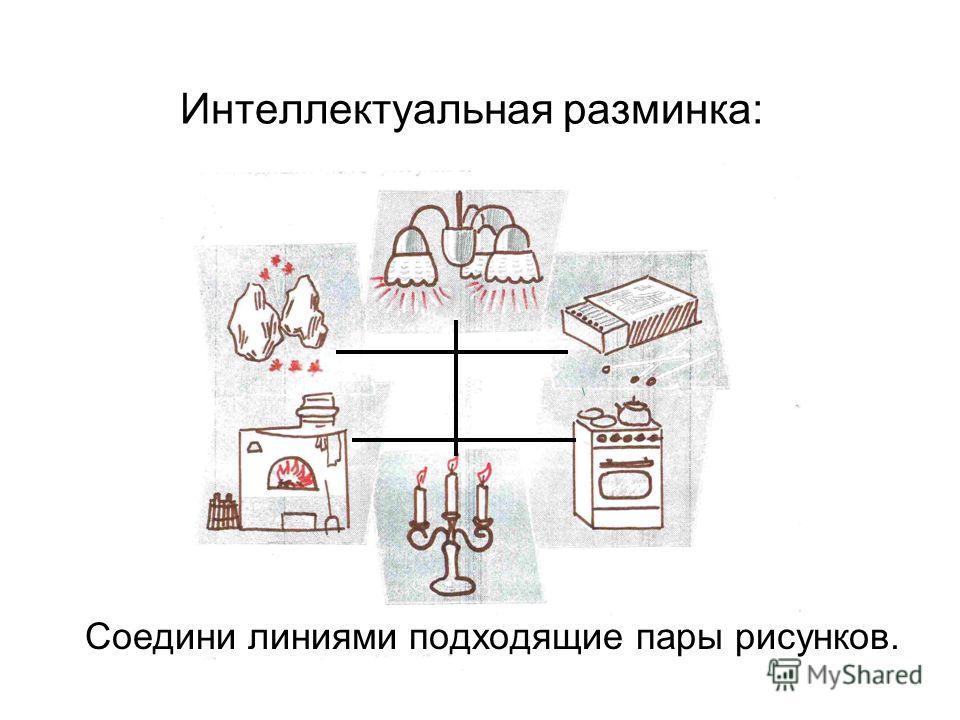 Интеллектуальная разминка: Соедини линиями подходящие пары рисунков.