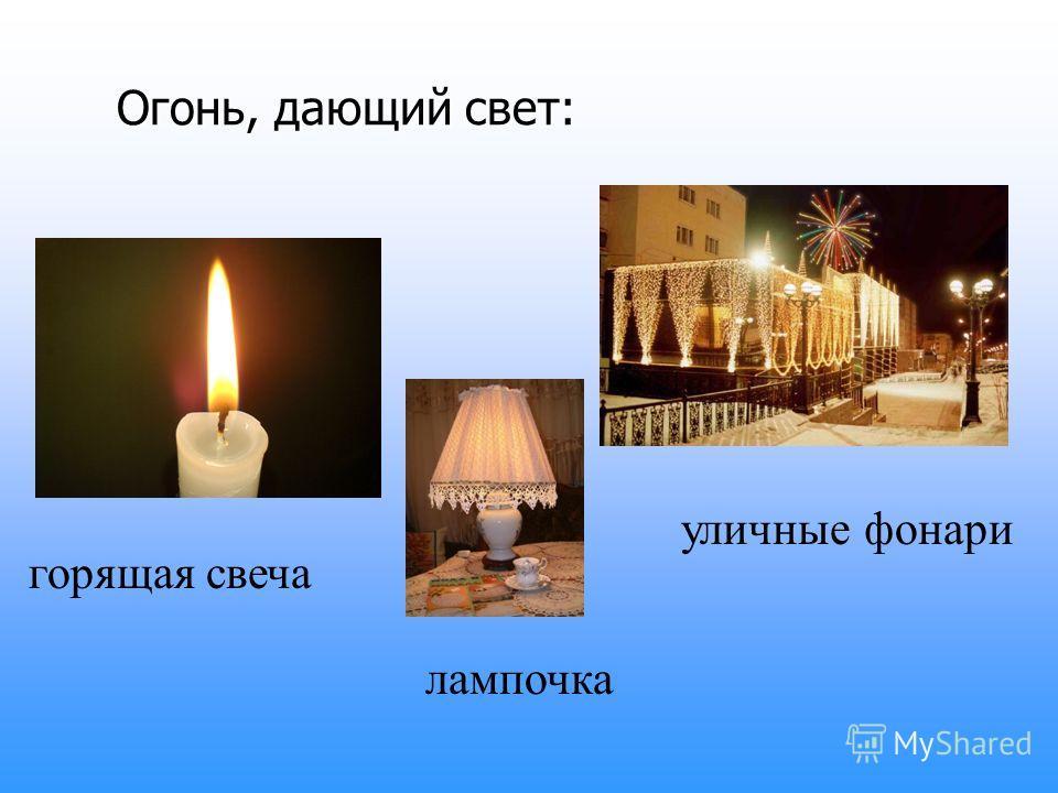 уличные фонари лампочка горящая свеча Огонь, дающий свет: