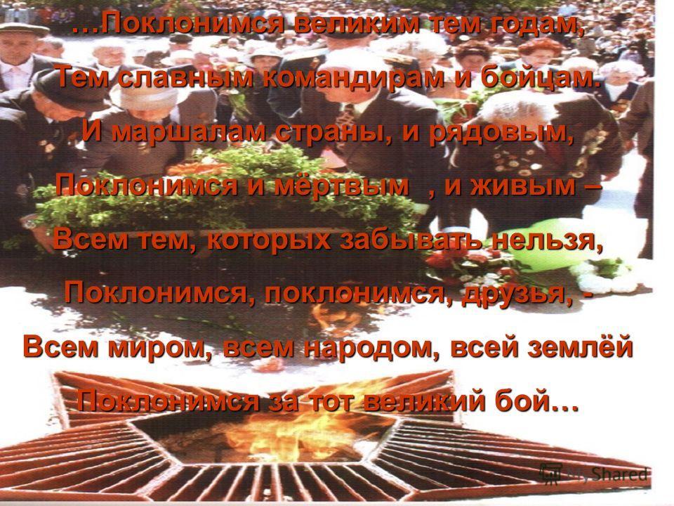 Нам силу даёт наша верность отчизне. Так было, так есть, и так будет всегда! Мемориальная арка «Ими гордится Кубань» 470 КУБАНЦЕВ ГЕРОЕВ СОВЕТСКОГО СОЮЗА. Десять наших земляков удостоены звания Героев Советского Союза. Среди них Вознесенец СОСНОВ АЛЕ