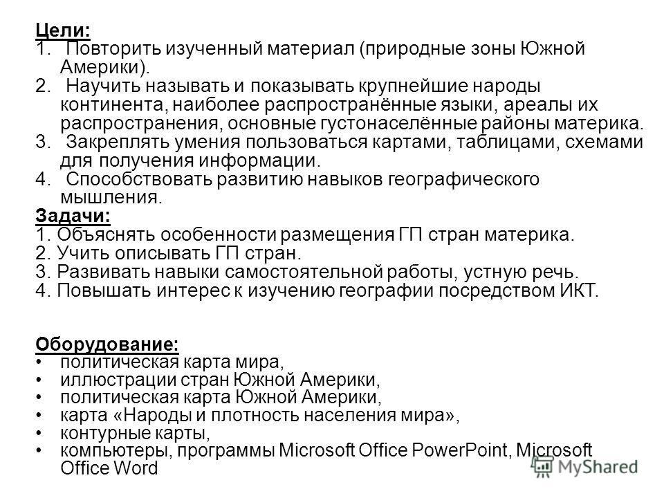 Оборудование: политическая карта мира, иллюстрации стран Южной Америки, политическая карта Южной Америки, карта «Народы и плотность населения мира», контурные карты, компьютеры, программы Microsoft Office PowerPoint, Microsoft Office Word Цели: 1. По