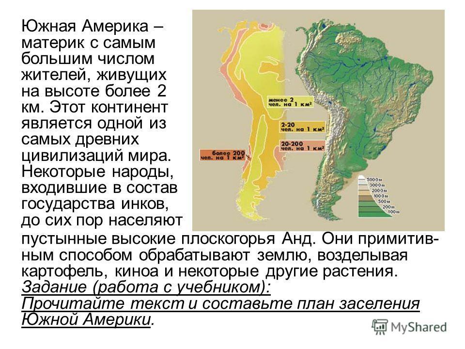 Южная Америка – материк с самым большим числом жителей, живущих на высоте более 2 км. Этот континент является одной из самых древних цивилизаций мира. Некоторые народы, входившие в состав государства инков, до сих пор населяют пустынные высокие плоск