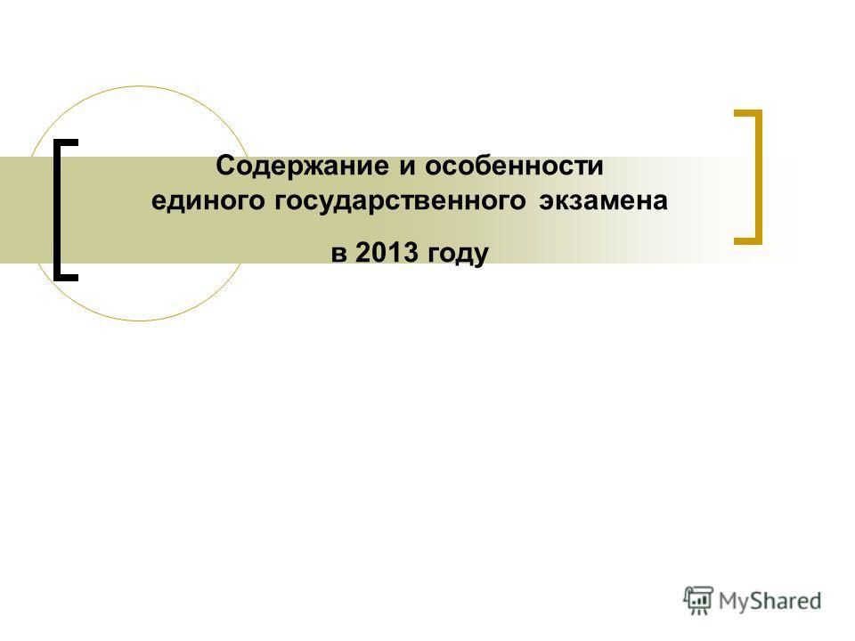 Содержание и особенности единого государственного экзамена в 2013 году