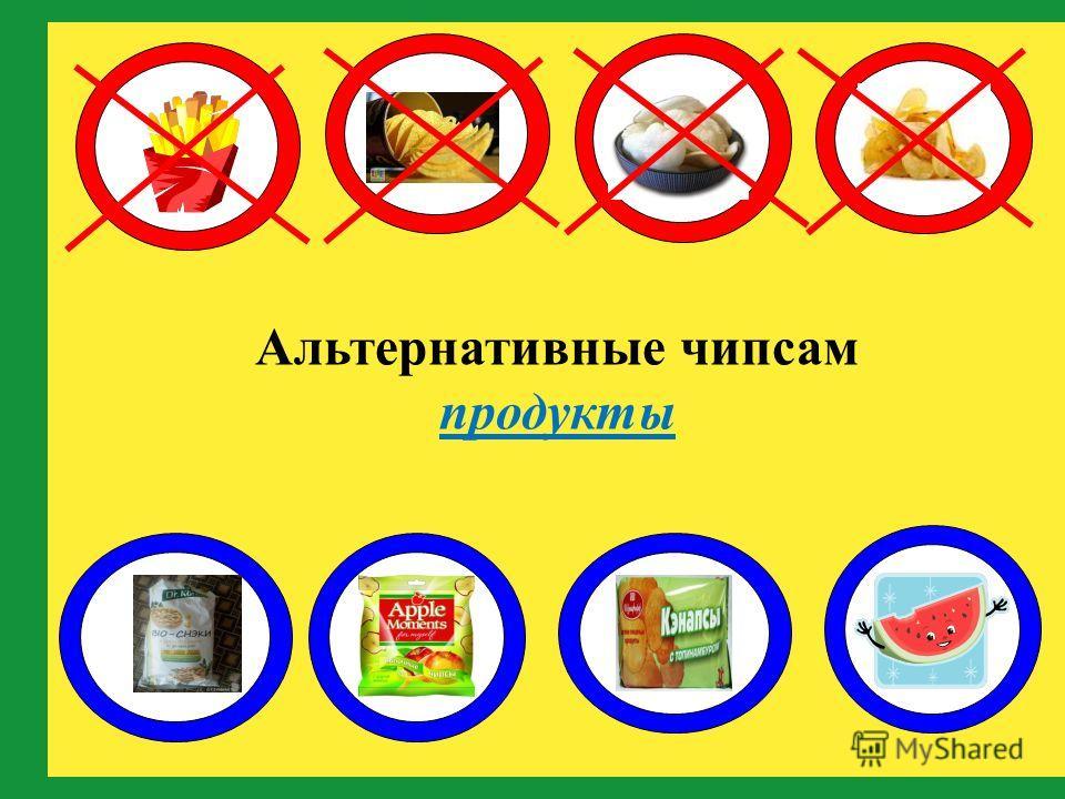 Альтернативные чипсам продукты
