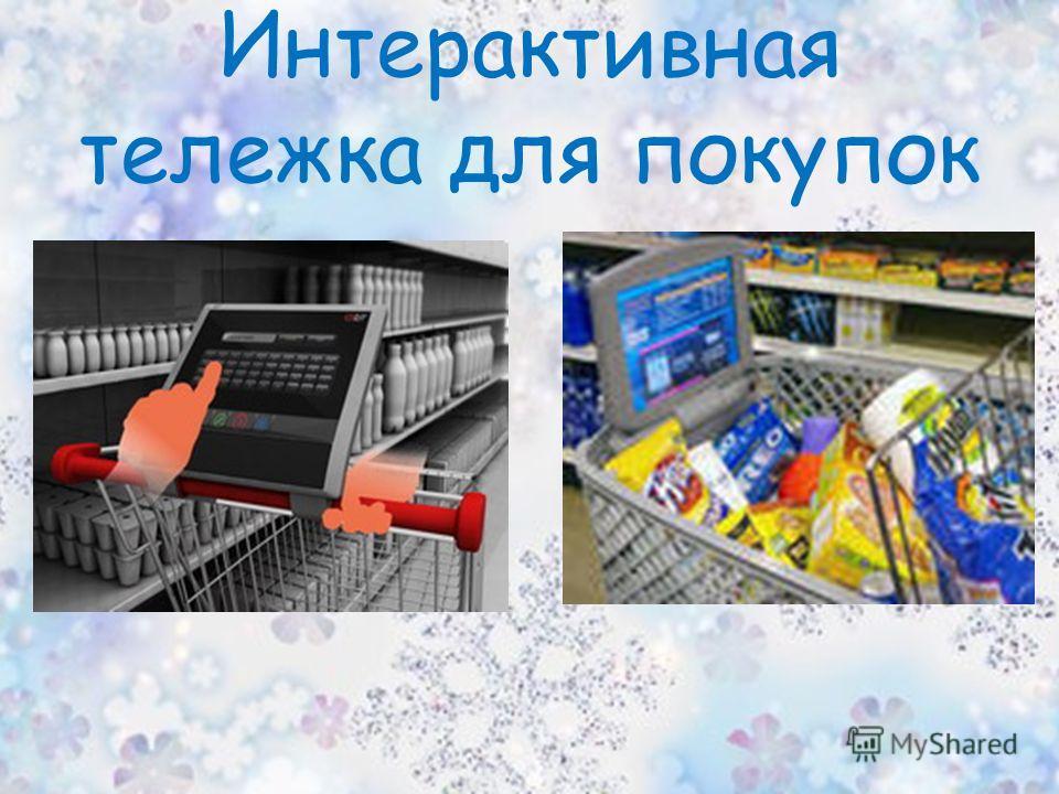 Интерактивная тележка для покупок