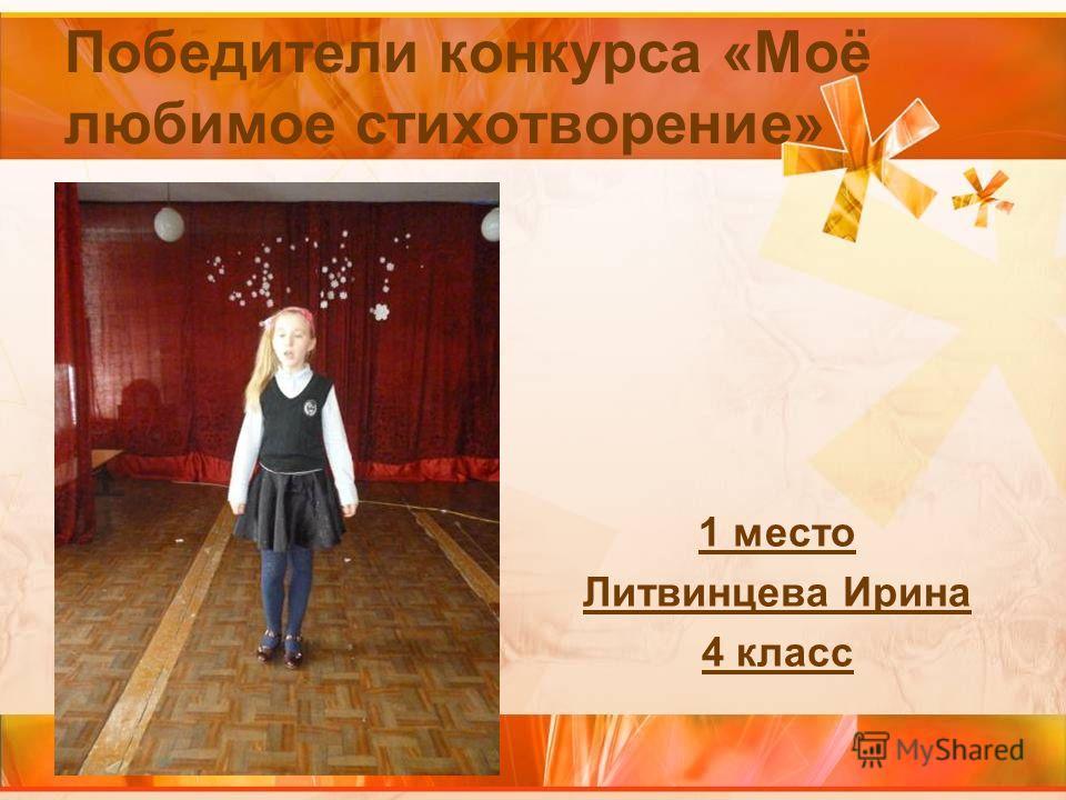 Победители конкурса «Моё любимое стихотворение» 1 место Литвинцева Ирина 4 класс